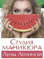 Студия маникюра Лены Лениной