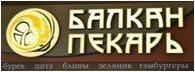 Балкан Пекарь