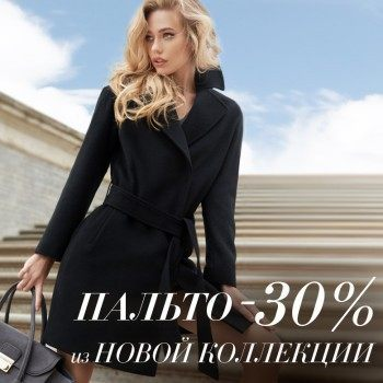 Fall in love: -30% off!