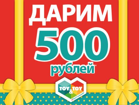 Подарочные карты на 500 рублей