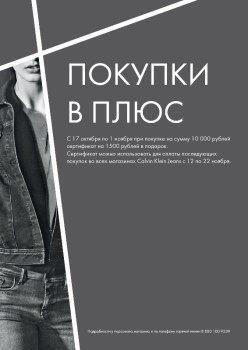 Покупки в плюс с Calvin Klein Jeans