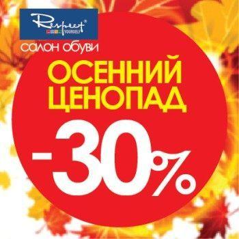 Осенний ценопад в салоне обуви Respect!