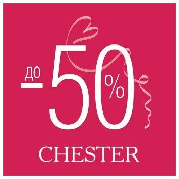 Предновогодние скидки: до -50% в CHESTER