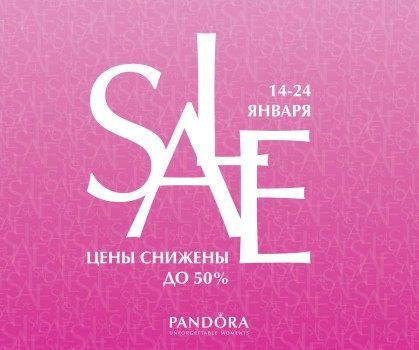 Sale в Pandora!