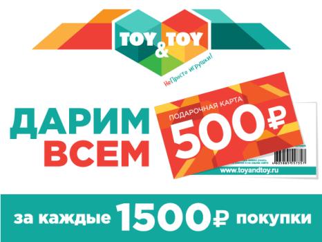 Дарим подарочные карты на 500 рублей за 1500 рублей покупки