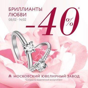 «Бриллианты любви»