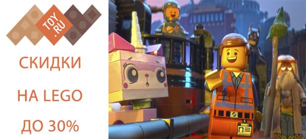 В магазине игрушек TOY.RU проходит невероятная акция! Вы можете купить наборы LEGO со скидкой до 30%!