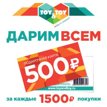 Дарим всем 500 рублей!