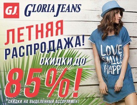 Распродажа в Gloria Jeans