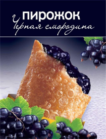 Пирожок Черная смородина
