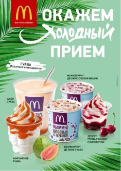 Десерты Сезона