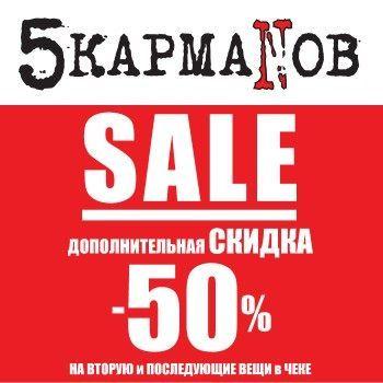 -50% в «5 КармаNов»!