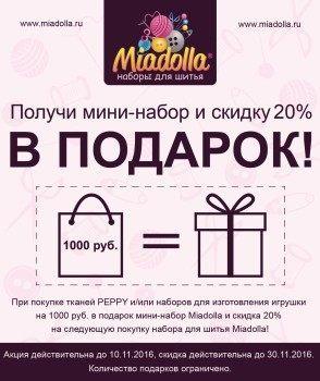 Хобби-гипермаркет «Леонардо» дарит подарки ТМ Miadolla!