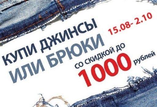 Скидка до 1000 рублей на брюки и джинсы в «Буду Мамой»!