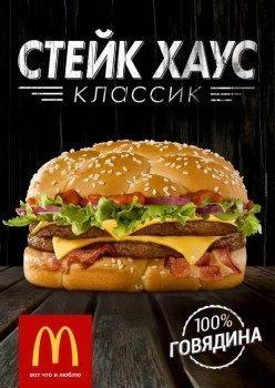 Стейк Хаус Классик в макдоналдс