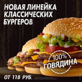 Новая линейка классических бургеров