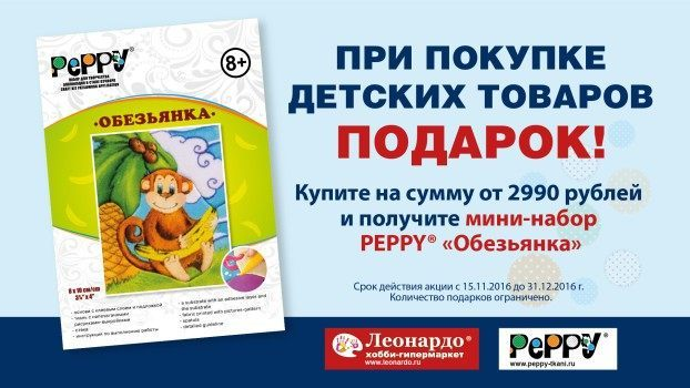 Акция вхобби-гипермаркете Леонардо: подарок при покупке детских товаров!