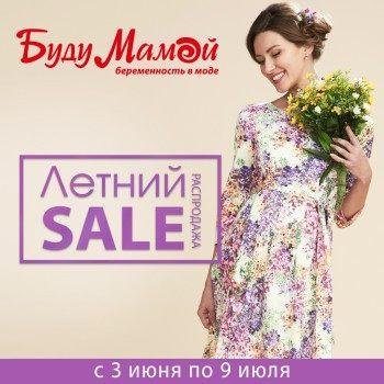 Летняя распродажа в «Буду Мамой»!