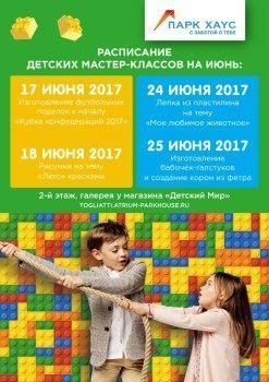 Расписание детских-мастер классов на июнь