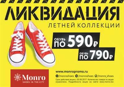 С 30 июня в магазинах «МОНРО» — СУПЕРЦЕНЫ на летнюю обувь!