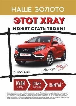 XRAY за 999 рублей? Легко!