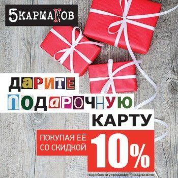 АКЦИЯ! в фирменном магазине молодежной одежды 5Карманов При покупке двух вещей, ТРЕТЬЯ вещь с минимальной стоимостью идет покупателю в подарок.