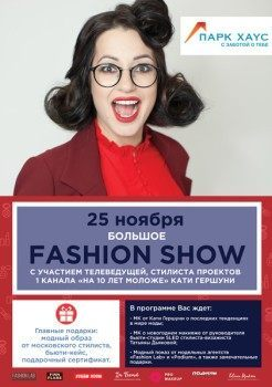 Fashion Show в ТРК «ПАРК ХАУС»