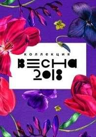 Новая коллекция Весна/Лето 2018 в магазине Respect