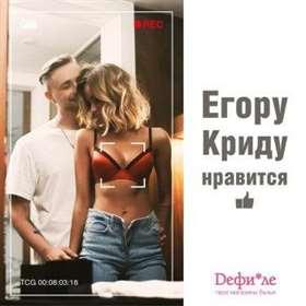 Выиграй билет на концерт Егора Крида в магазинах сети «Дефиле»!