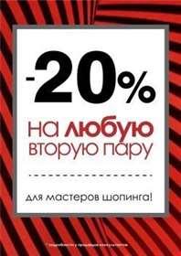 Скидка 20% на вторую пару обуви в магазине Respect