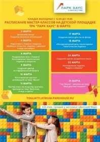 Расписание творческих мастер-классов на бесплатной площадке ТРК «Парк Хаус» в марте