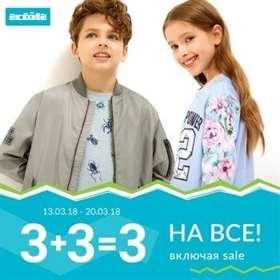 Акция «3+3=3 на всё, включая sale» в магазине Acoola