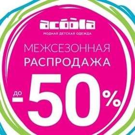 Межсезонная распродажа вAcoola!