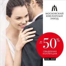 Романтический сезон вовсех магазинах Московского ювелирного завода!