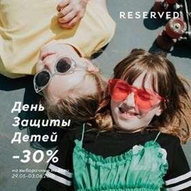 -30% вReserved kids