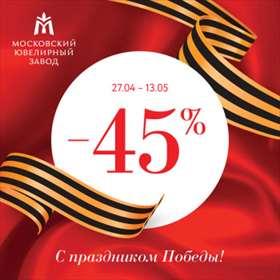 Акция «День Победы— 45%»