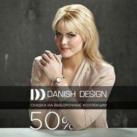 Дизайнерские датские часы Danish Design соскидкой−50%