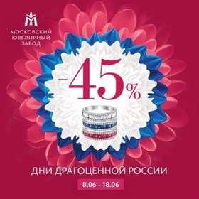 Дни драгоценной России соскидкой −45% вовсех магазинах Московского ювелирного завода!