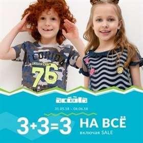 «3+3=3на все, включая Sale» вмагазине Acoola