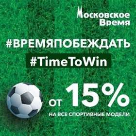 #ВремяПобеждать вчасовом салоне «Московское Время»! Скидки наспортивные модели!