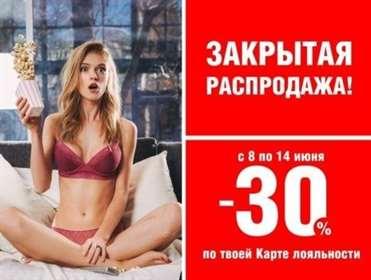 Закрытая распродажа вмагазине «Дефиле»