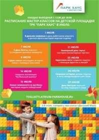 Расписание мастер-классов надетской площадке ТРК «Парк-Хаус» виюле
