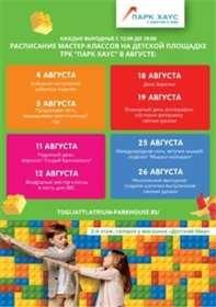 Расписание мастер-классов на детской площадке ТРК Парк-Хаус в августе
