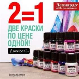 Краски по шёлку Love2art — две по цене одной
