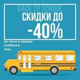 Back To School – скидки до 40% на выделенный ассортимент
