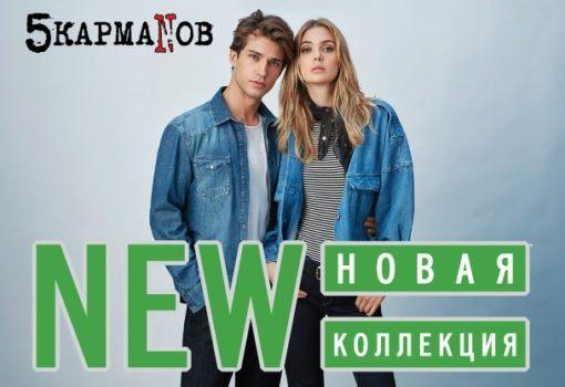 Новая коллекция 2018- 2019 в 5КармаNов!