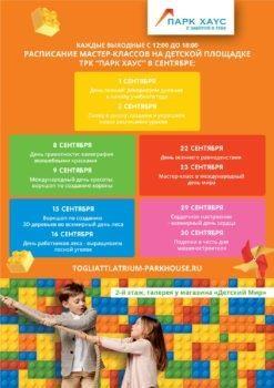Детские мастер-классы в сентябре