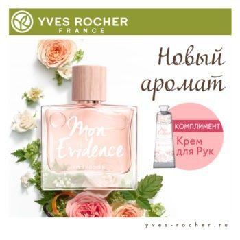 Новый аромат «Mon Evidence»