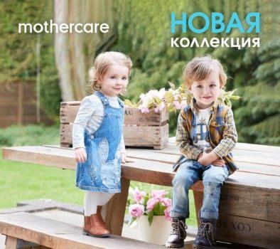 Новая коллекция в Mothercare!