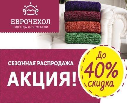 Скидки до 40% в магазине Еврочехол